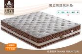 【大漢家具網路商城】6尺乳膠床墊-透氣獨立筒 不含甲醛 通過歐洲品質認證