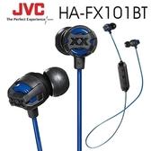 【送收納盒】JVC HA-FX101BT 藍色 無線藍芽耳機 續航力4.5HR