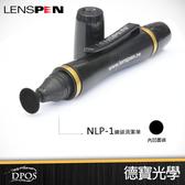 LENSPEN NLP-1 新版 加拿大神奇碳微粒拭鏡筆 內凹面頭 總代理公司貨 攝影器材保養必備