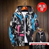 休閒夾克外套 兩面穿迷彩男士外套服春秋季休閒百搭中學生雙面穿褂子秋裝夾克外衣FG123 快速出貨