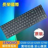 LENOVO  繁體中文鍵盤IdeaPad G500 G510 G505 G700 G71