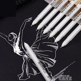 高光筆畫畫套裝白色記號筆勾線筆馬克筆白漆筆繪畫油性筆油漆筆一套