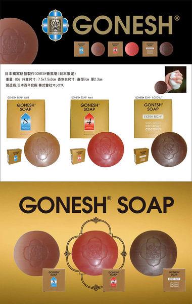 日本 GONESH 香氛皂 No.4 藤蔓果園 4號 8號 春之薄霧 香皂 香氛