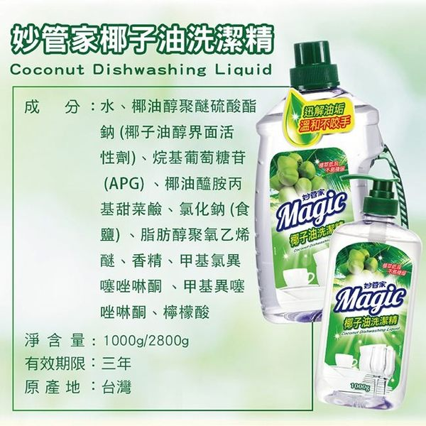 妙管家-椰子油洗潔精1000g(5入/箱)