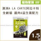 寵物家族-澳洲A LA CARTE阿拉卡特-全齡貓 雞肉&益生菌配方1.5kg