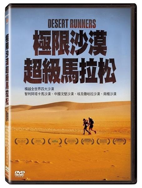 極限沙漠超級馬拉松 DVD DESSERT RUNNERS  (購潮8)