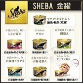 *KING WANG*【6罐組】《SHEBA金罐》全新上市—魚凍系列貓罐 7種口味-85g