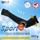 【衣襪酷】貝柔 抗UV涼感防蚊袖套 男女適用 台灣製