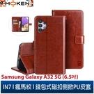 【默肯國際】IN7 瘋馬紋Samsung A32 5G (6.5吋) 錢包式 磁扣側掀PU皮套 吊飾孔 手機皮套保護殼