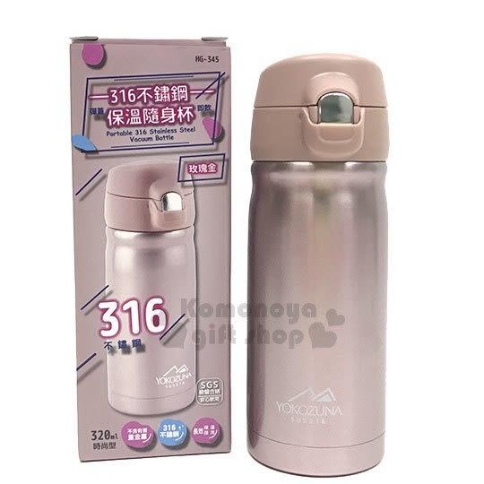 〔小禮堂〕Yokozuna 彈蓋不鏽鋼保溫瓶《粉》320ml.水壺.水瓶 4711691-91345