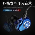 四核雙動圈耳機有線HiFi聽歌6D重低音炮線控帶麥音樂k歌入耳式高音質耳塞男  城市科技