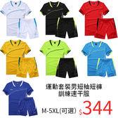 運動套裝 運動套裝男短袖短褲訓練速幹健身服夏季羽毛球薄款吸汗透氣跑步服 7色m-5xl
