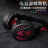 電腦遊戲耳機頭戴式電競耳麥重低音有線帶麥 交換禮物