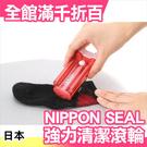 日本 NIPPON SEAL 強力清潔滾輪系列 除毛球滾輪 H07 【小福部屋】
