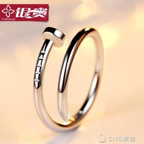 925純銀釘子男士戒指女 日韓螺絲釘食指尾戒情侶潮人個性指環介子 ciyo黛雅