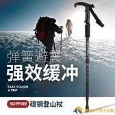 超輕登山杖手仗伸縮碳素爬山折疊多功能拐杖戶外徒步爬山裝備【勇敢者戶外】