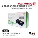 【有購豐】Fuji Xerox 富士全錄 CT201938 原廠原裝高容量碳粉匣|適用 P355d/ M355df/ P365d