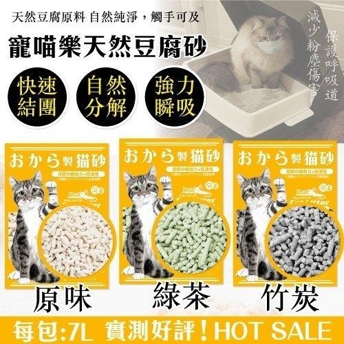 48H出貨*WANG*寵喵樂環保豆腐砂7Lx6包+UCAT飼料400gx1包(口味隨機)