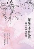 (二手書)便縱有千種風情:柳永的風月情緣