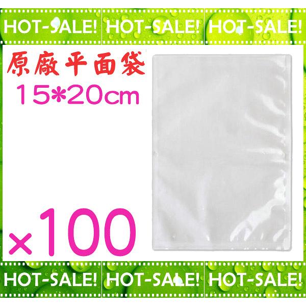 《15x20cm*100入》ARTISAN TPR0050 平面式真空袋 真空包裝袋 (CVS3050腔式真空機專用)