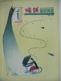 【書寶二手書T2/音樂_KKM】暢銷國語精選2002年度_紀華麟