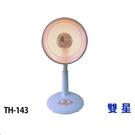 雙星牌 14吋碳素定時電暖器 TH-143