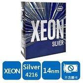 【綠蔭-免運】IntelR 盒裝XeonR Silver 4216