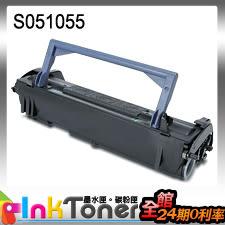 EPSON S051055相容碳粉匣(感光鼓)一支【適用】EPL-5900/5900L/6100/6100L