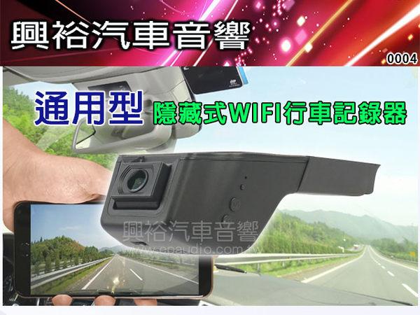 【通用車款】通用型 隱藏式WiFi行車記錄器*Full HD 1296P/150度超廣角