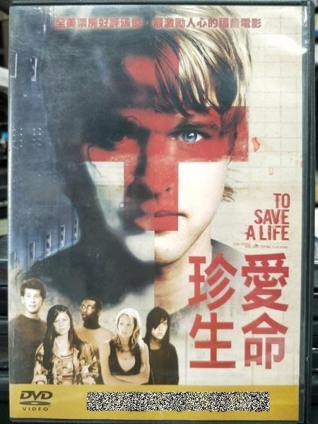 挖寶二手片-0B07-014正版DVD-電影【珍愛生命/To Save a Life】-好評福音電影(直購價)