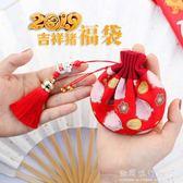 隨身流蘇香包香囊空袋子汽車掛飾新年中國風禮品豬年布藝束口福袋   『歐韓流行館』