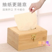 紙巾盒  竹木紙抽盒中式家居紙巾盒臥室客廳家用茶幾餐廳木質抽紙盒  喜樂屋