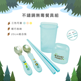 台灣製 兒童環保無毒餐具組 組合筷 304不鏽鋼湯匙/叉子 易晉