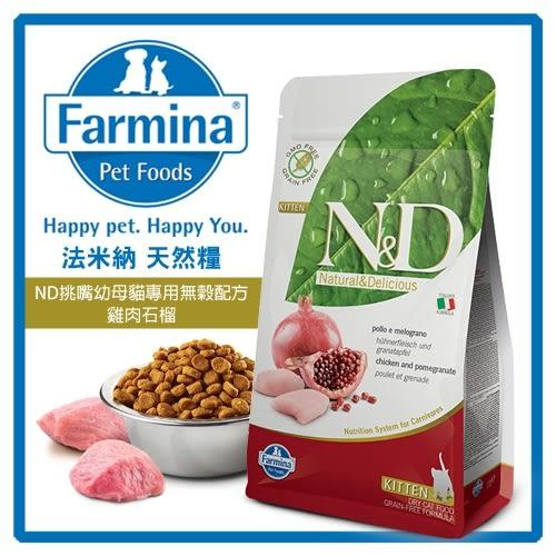 【力奇】法米納Farmina- ND挑嘴幼母貓天然無穀糧-雞肉石榴 1.5kg -990元 可超取 (A312C02)