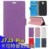 三星 J7 Plus J7 Pro J3 Pro 手機皮套 皮套 內軟殼 全包 支架 插卡 磁扣 手機套 卡司特後扣系列 J7+皮套