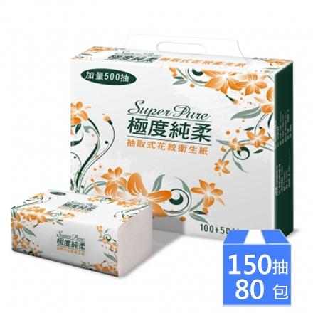 Superpure極度純柔抽取式花紋衛生紙150抽80包/箱