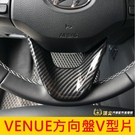 HYUNDAI現代【VENUE方向盤V型片】卡夢 2020 2021 VENUE專用 碳纖紋面板框 方向盤U型V型飾框