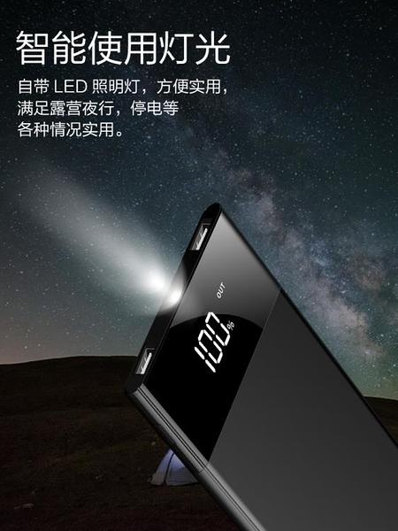 超薄充電寶20000毫安便攜行動電源迷你