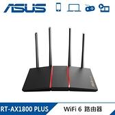 【ASUS 華碩】RT-AX1800 PLUS  Ai Mesh 雙頻 WiFi 6 無線路由器/分享器