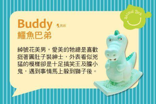 【搖搖香氛擺飾】香氛擺飾*動物樂園-鱷魚巴弟Buddy(有香味)【歐米亞香氛小舖/台灣製】