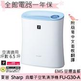 【一期一會】【日本代購】SHARP入門款 空氣清淨機FU-G30-A  6.5坪 抗菌 過敏 塵螨