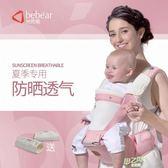 嬰兒腰凳背帶四季通用多功能寶寶背帶抱抱熊腰凳