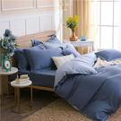 鴻宇 雙人床包薄被套組 天絲300織 波納藍 台灣製M2627