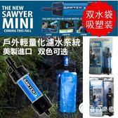 美國進口索耶SAWYER便攜式戶外迷你過濾凈水器野外生存直飲水壺袋-奇幻樂園