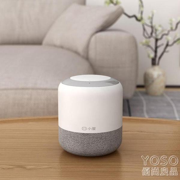 藍芽音響 智慧音箱小ai音響無線藍芽家用聲控音箱小杜語音音箱百度音響 快速出貨
