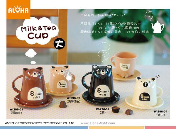 熊熊造型杯 奶茶熊杯-大 (W-296)