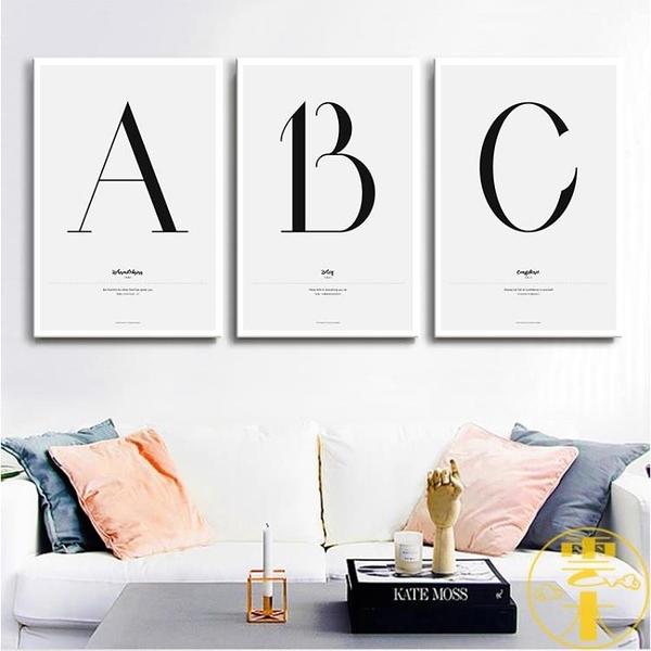 1副 英文大字母A-Z黑白畫客廳掛畫餐廳書房軟裝【雲木雜貨】