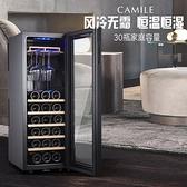 camile/卡密爾紅酒櫃恒溫保濕酒櫃家用小型電子茶葉存儲酒冷藏櫃 夢幻小鎮ATT