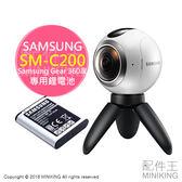 現貨 韓國 三星 Samsung Gear 360度 環繞 環景 攝影機 原廠 鋰電池 SM-C200 完整包裝