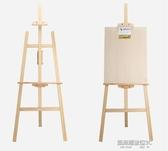 畫架畫板素描寫生支架式油畫架木質繪畫畫架木制展示架 凱斯盾
